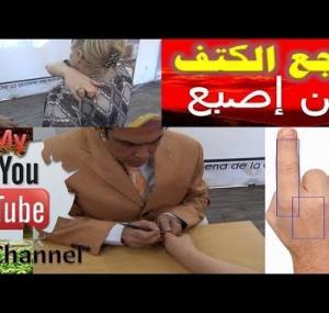 Embedded thumbnail for علاج الكتف من إصبع اليد
