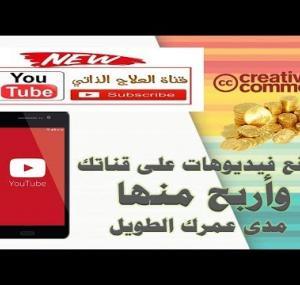 Embedded thumbnail for فيديوهات بدون حقوق لزيادة ارباحك