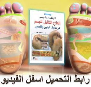 Embedded thumbnail for  تحميل كتاب العلاج الشامل للجسم من خلال اليدين والقدمين رفلكسولوجي محمد رضى عمرو