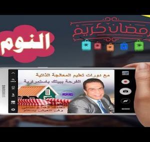 Embedded thumbnail for أالنوم سلسلة تعليم العلاج الذاتي المصورة محمد رضى عمرو