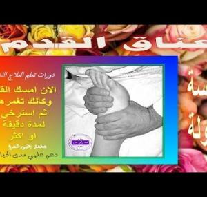 Embedded thumbnail for  فن الرفلكسولوجي اللمسة الأولة عناق القدم