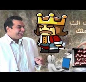 Embedded thumbnail for  قصة الملك والأبن ـ المرض ينشأ من الذهن