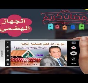 Embedded thumbnail for الجهاز الهضمي سلسلة تعليم العلاج الذاتي المصورة محمد رضى عمرو