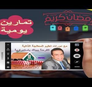 Embedded thumbnail for  تمارين يومية سلسلة تعليم العلاج الذاتي المصورة محمد رضى عمرو