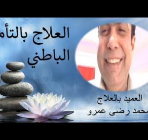 Embedded thumbnail for العلاج بالتأمل البطاني