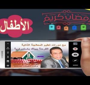 Embedded thumbnail for الأطفال سلسلة تعليم العلاج الذاتي المصورة محمد رضى عمرو