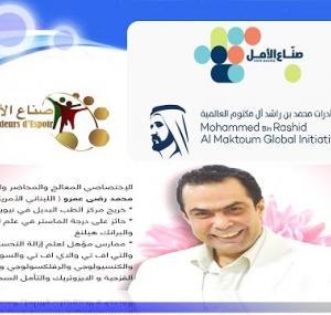 Embedded thumbnail for  صناع الأمل محمد رضى عمرو
