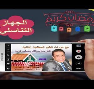 Embedded thumbnail for الجهاز التناسلي سلسلة تعليم العلاج الذاتي المصورة محمد رضى عمرو
