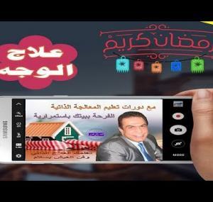 Embedded thumbnail for علاج الوجه سلسلة تعليم العلاج الذاتي المصورة محمد رضى عمرو