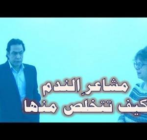 Embedded thumbnail for الندم كيف تتحرر منه