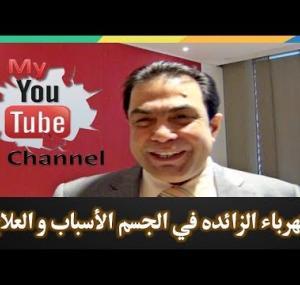 Embedded thumbnail for الكهرباء الزائده في الجسم الأسباب و العلاج