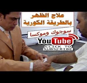 Embedded thumbnail for علاج منتصف الظهر بالسوجوك و الموكسا
