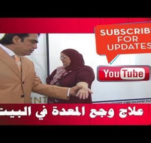 Embedded thumbnail for وسيلة تخفف من وجع المعدة