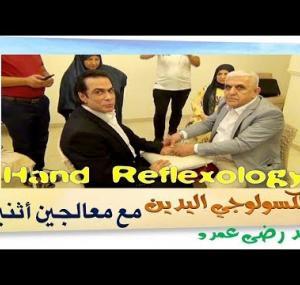 Embedded thumbnail for رفلكسولوجي اليدين Hand Reflexology