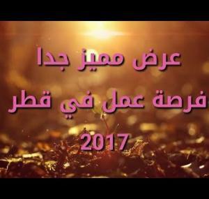 Embedded thumbnail for فرصة لن تتكرر عرض عمل مميز جدا في قطر 2017