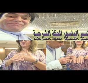 Embedded thumbnail for البواسير الباسور الحكة الشرجية