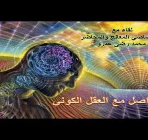 Embedded thumbnail for  التواصل مع العقل الكوني
